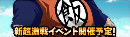 No.4 新たな超激戦イベント!!