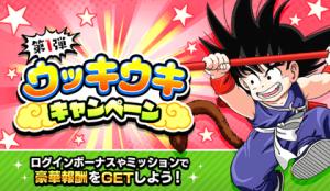 【ドッカンバトル】ウッキウキキャンペーン!