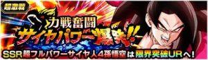 超激戦(超フルパワーサイヤ人4孫悟空) / 力戦奮闘サイヤパワー爆発!
