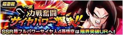 超激戦「超フルパワーサイヤ人4孫悟空」力戦奮闘サイヤパワー爆発