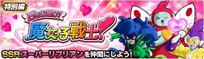 特別編イベント「愛をお届け!魔女っ子戦士」
