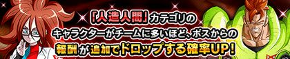 ファイターズコラボ超戦士編イベント有利カテゴリ「人造人間」