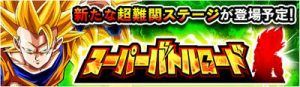 【ドッカンバトル】「超系のみ」で挑むスーパーバトルロードの攻略(おすすめキャラとパーティー)