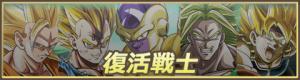 【ドッカンバトル】「復活戦士」で挑むスーパーバトルロード