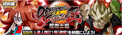 ドッカンバトルの特別編イベント「ドラゴンボール ファイターズ 超戦士編」攻略情報