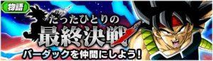 【ドッカンバトル】物語イベント「たったひとりの最終決戦」