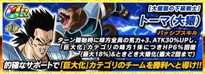 『大健闘の下級戦士』トーマ(大猿)