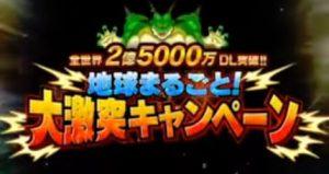 【ドッカンバトル】2億5000万DL記念キャンペーン(地球まるごと大激突キャンペーン)