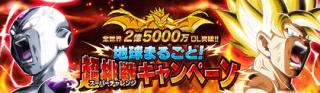 【ドッカンバトル】2億5000万DL突破記念「地球まるごと!超挑戦キャンペーン」
