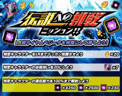 頂上決戦ベジータ「伝説への挑戦キャンペーン」