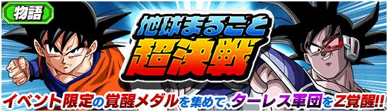 【ドッカンバトル】物語イベント「地球まるごと超決戦」