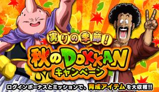 【ドッカンバトル】実りの季節! 秋のDOKKANキャンペーン