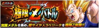 【ドッカンバトル】極限Zバトル「超サイヤ人3ベジータ」の攻略情報