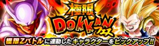 【ドッカンバトル】スーパージャネンバの極限Dokkanフェス