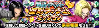 【ドッカンバトル】物語イベント復刻ラッシュ