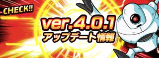 【ドッカンバトル】 4.0.1アップデート予告