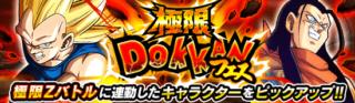 【ドッカンバトル】超3ベジータの極限Dokkanフェス