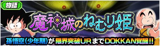 物語イベント「魔神城のねむり姫」