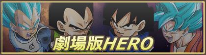 【ドッカンバトル】「劇場版HERO」カテゴリキャラ一覧