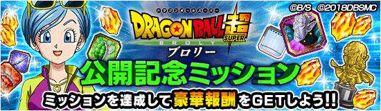 映画ドラゴンボール超 ブロリー公開記念ミッション