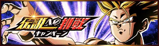 伝説への挑戦キャンペーン(トランクス)