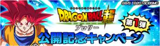 【ドッカンバトル】『ドラゴンボール超 ブロリー』公開記念キャンペーン