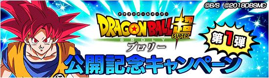 【ドッカンバトル】ドラゴンボール超 ブロリー公開記念キャンペーン