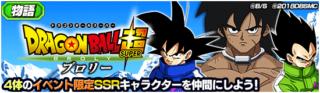 【ドッカンバトル】物語イベント「ドラゴンボール超 ブロリー」