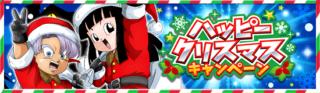 【ドッカンバトル】ハッピークリスマス キャンペーン