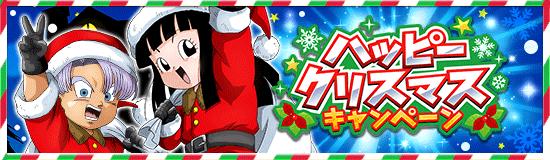 ハッピークリスマスキャンペーン