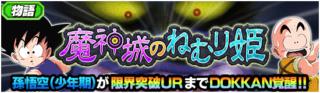 【ドッカンバトル】「魔神城の眠り姫」【物語イベント】