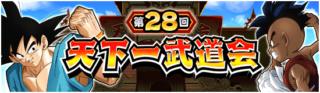 【ドッカンバトル】第28回天下一武道会(報酬キャラ・限定ミッション)