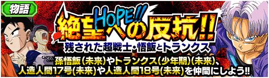 物語「HOPE! 絶望への反抗」