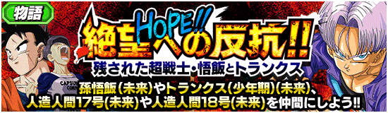 HOPE! 絶望への反抗