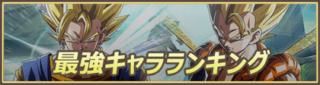 【ドッカンバトル】最強キャラランキング