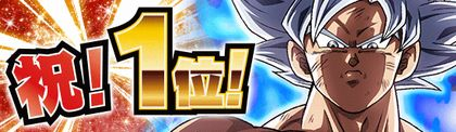 https://dokkan.game-db.org/wp-content/uploads/2019/01/ios1.jpg