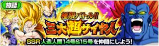 【ドッカンバトル】物語「極限バトル!!三大超サイヤ人」