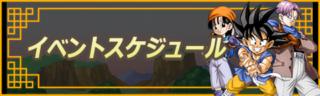 【ドッカンバトル】イベントスケジュール
