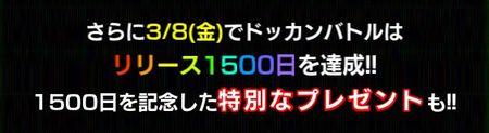 1500日記念