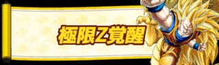 【ドッカンバトル】極限Z覚醒キャラ一覧と実装予定キャラ