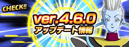 4.6.0アップデート予告!
