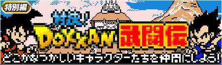 特別編「対決! DOKKAN武闘伝」