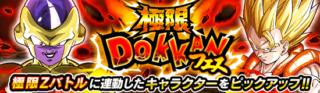 【ドッカンバトル】ゴールデンフリーザの極限Dokkanフェス