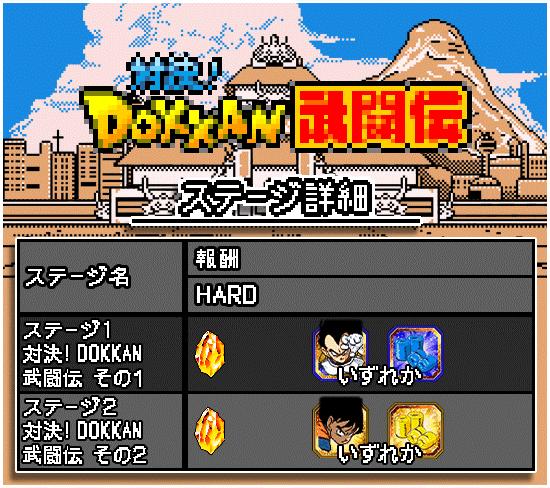 特別編「DOKKAN武闘伝」ドロップ情報