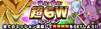 強烈!猛烈!超GWミッション!!