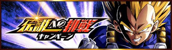 超サイヤ人ベジータ(伝説への挑戦キャンペーン)