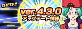 【ドッカンバトル】新機能情報(ver4.3.0)公開予定