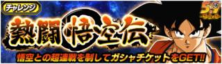 【ドッカンバトル】「熱闘悟空伝」の攻略とおすすめキャラ・パーティー