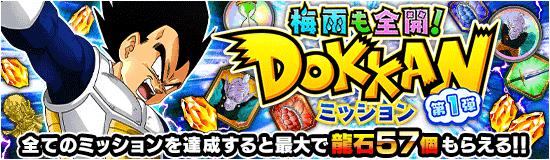 DOKKANミッション 第1弾!!