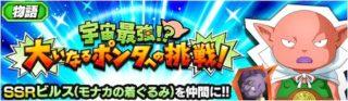 【ドッカンバトル】物語イベント「大いなるポンタへの挑戦」